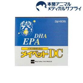 犬用 メイベットDC分包(2g*60包)【Meiji Seika】