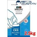 スペシフィック 食事療法食 犬用 CKD 低Na-リン-プロテイン(2.5kg)【スペシフィック】