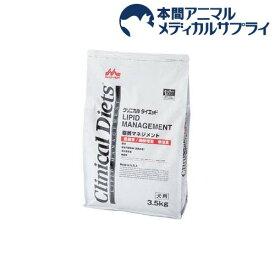 クリニカルダイエット 脂質マネジメント(3.5kg)【森乳サンワールド】
