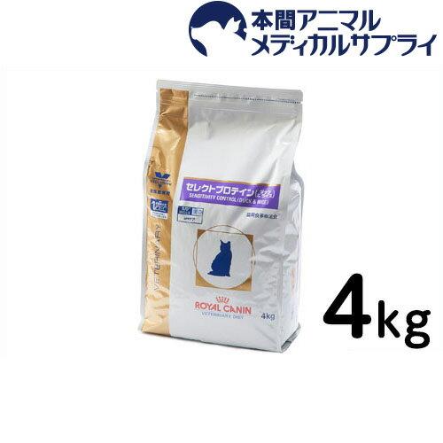 【送料無料】ロイヤルカナン 食事療法食 猫用 セレクトプロテイン ダック&ライス ドライ 4kg【1802_rcc】