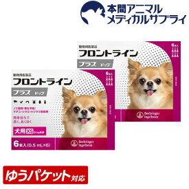 【メール便送料無料】犬用 フロントラインプラス XS (5kg未満用) 2箱 12本入 12ピペット【動物用医薬品】【1903_flp】