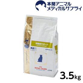 ロイヤルカナン 食事療法食 猫用 満腹感サポート 3.5kg