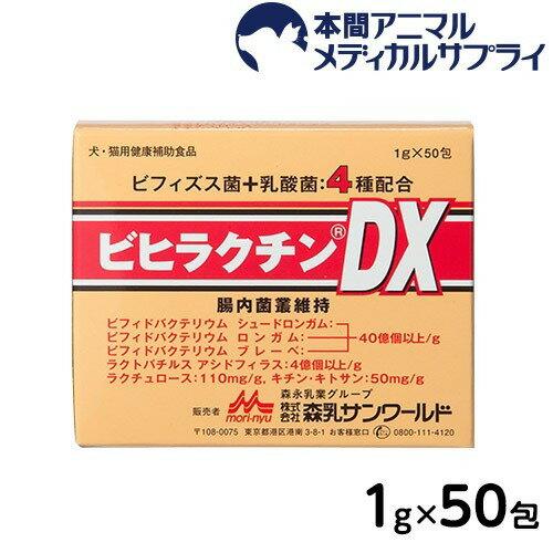 森乳サンワールド 犬猫用 ビヒラクチンDX 50包 【犬猫用健康補助食品】【ビフィズス菌+乳酸菌】