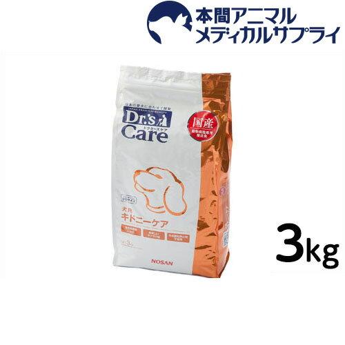 ドクターズケア 犬用 キドニーケア ドライ 3kg 【食事療法食】