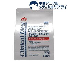 クリニカルダイエット アレルギーマネジメント 子犬・成犬用(1.2kg)【森乳サンワールド】