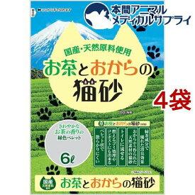 お茶とおからの猫砂(6L*4コセット)【cat_toilet】【オリジナル 猫砂】