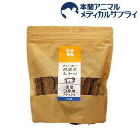 酵素のおやつ 白身魚スティック(200g)【zaiko_snack】【zaiko_snack_08】