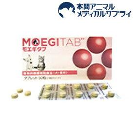 モエギタブ(50粒(10*5シート)【共立製薬】