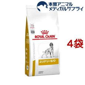 ロイヤルカナン 食事療法食 犬用 ユリナリー S/O(3kg*4袋セット)【ロイヤルカナン療法食】