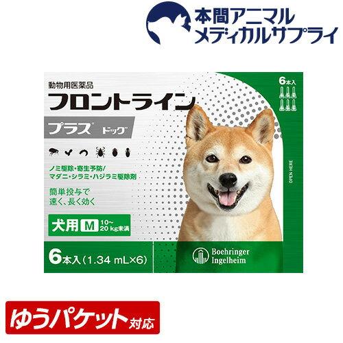 【メール便送料無料】犬用 フロントラインプラス M (10kg〜20kg) 1箱 6本入 6ピペット【動物用医薬品】【d_frnt】【1903_flp】