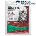 【動物用医薬品】フロントラインプラス 猫用(1本入)【d_fr】【フロントラインプラス】