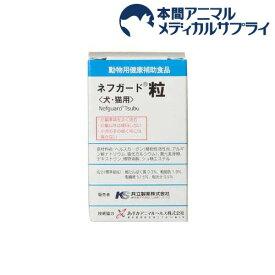 ネフガード 粒(90粒)【共立製薬】