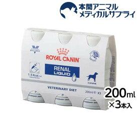 ロイヤルカナン 食事療法食 犬用 腎臓サポート リキッド(200ml*3本)【ロイヤルカナン療法食】
