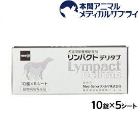 明治製菓 犬猫用 リンパクトデリタブ 50錠入 【栄養補助食品】