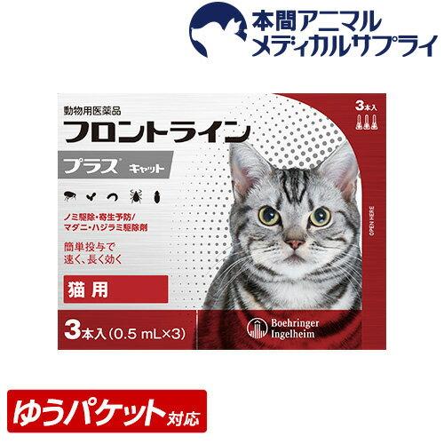 【メール便送料無料】猫用 フロントラインプラス 1箱 3本入 3ピペット【動物用医薬品】【d_frnt】