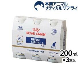 ロイヤルカナン 食事療法食 猫用 腎臓サポート リキッド(200ml*3本)【ロイヤルカナン療法食】