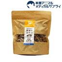 酵素のおやつ 白身魚キューブ(200g)【zaiko_snack_08】【zaiko_snack_2011】