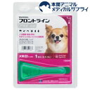 【動物用医薬品】フロントラインプラス 犬用 XS 5kg未満(1本入)【d_fr】【フロントラインプラス】
