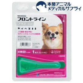 フロントラインプラス 犬用 XS 5kg未満(1本入)【d_fr】【フロントラインプラス】