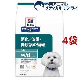 ヒルズ プリスクリプション・ダイエット 犬用 w/d 消化・体重・糖尿病の管理 小粒(3kg*4袋セット)【ヒルズ プリスクリプション・ダイエット】