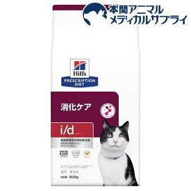 ヒルズ プリスクリプション・ダイエット 猫用 i/d 消化ケア チキン ドライ(500g)【ヒルズ プリスクリプション・ダイエット】