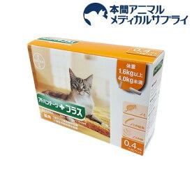 【動物用医薬品】アドバンテージプラス 猫用 1.6kg以上4kg未満(0.4ml*3本)