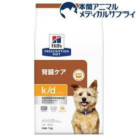 ヒルズ プリスクリプション・ダイエット ドッグフード k/d ケイディー 犬用(1kg)【ヒルズ プリスクリプション・ダイエット】