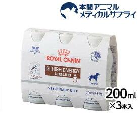 ロイヤルカナン 食事療法食 犬用 消化器 高栄養 リキッド(200ml*3本)【ロイヤルカナン療法食】