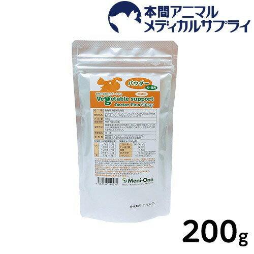 【最大350円OFFクーポン!】ベジタブルサポート ドクタープラス ホエイ (パウダー) 200g