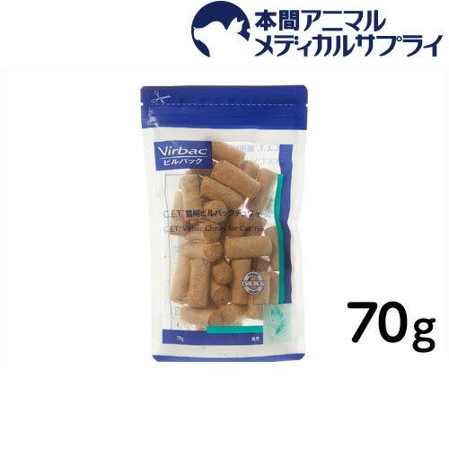 ビルバック(Virbac) 猫用 酵素入りビルバックチュウ 70g 【デンタル用品】