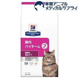 ヒルズ プリスクリプション・ダイエット キャットフード 腸内バイオーム 猫用(2kg)【ヒルズ プリスクリプション・ダイエット】