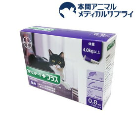 【動物用医薬品】アドバンテージプラス 猫用 4kg以上(0.8ml*3本)