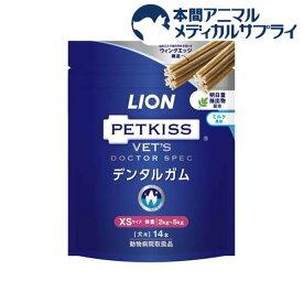 LION PETKISS ベッツドクタースペックデンタルガム XS(14本)【ライオン商事】