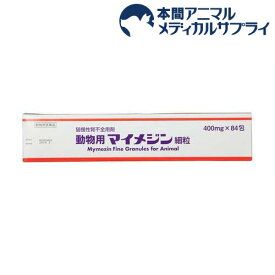 【動物用医薬品】猫用 動物用マイメジン細粒(400mg*84包)
