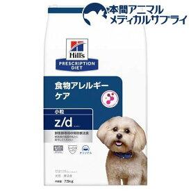 ヒルズ プリスクリプションダイエット 犬用 z/dウルトラ アレルゲンフリー ドライ(7.5kg)【ヒルズ プリスクリプション・ダイエット】