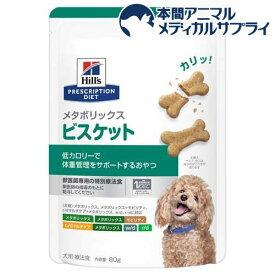 ヒルズ プリスクリプション・ダイエット 犬用 メタボリックス ビスケット(80g)【zaiko_snack_08】【ヒルズ プリスクリプション・ダイエット】