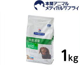 ヒルズ 犬用 r/d(小粒)体重減量 1kg【食事療法食】
