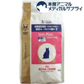 ロイヤルカナン 猫用 ベッツプラン フィーメールケア(2kg)【ロイヤルカナン療法食】