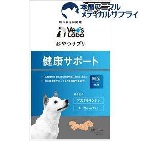 おやつサプリ 犬用 健康サポート(80g)【zaiko_snack】【zaiko_snack_2011】【Vet's Labo】