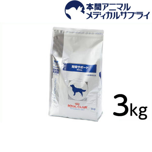 ロイヤルカナン 犬用 腎臓サポート ドライ3kg【1801_rcd】