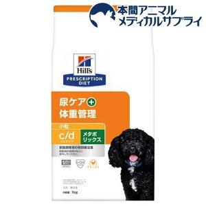 ヒルズ療法食 犬c/dマルチケア+メタボリックス小粒(1kg)【ヒルズ プリスクリプション・ダイエット】