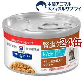 ヒルズ プリスクリプション・ダイエット 猫 k/d早期アシストチキン&野菜シチュー 缶(82g*24缶セット)【ヒルズ プリスクリプション・ダイエット】