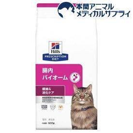 ヒルズ プリスクリプション・ダイエット キャットフード 腸内バイオーム 猫用(500g)【ヒルズ プリスクリプション・ダイエット】