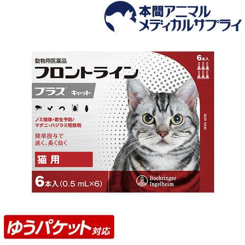 【メール便送料無料】猫用 フロントラインプラス 1箱 6本入 6ピペット【動物用医薬品】【d_frnt】