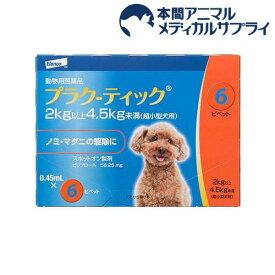 【動物用医薬品】犬 プラク-ティック 2〜4.5kg未満(0.45ml*6本入)【エランコ】