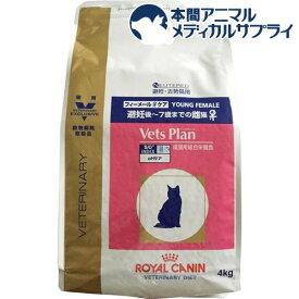 ロイヤルカナン 猫用 ベッツプラン フィーメールケア(4kg)【ロイヤルカナン療法食】