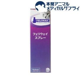 ビルバック フェリウェイ スプレー(60ml)【ビルバック】