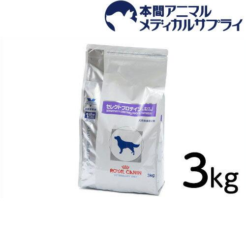 【アウトレット】ロイヤルカナン 犬用 セレクトプロテイン (ダック&タピオカ) ドライ3kg【消費期限:2018/01/28以降のもの】