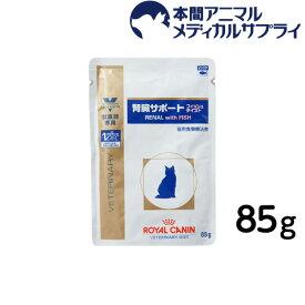 ロイヤルカナン 食事療法食 猫用 腎臓サポート フィッシュテイスト パウチ 85g【d_rc】