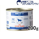 ロイヤルカナン 食事療法食 犬用 腎臓サポート 缶 200g【d_rc】